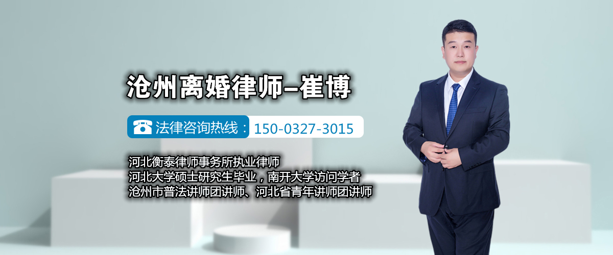 沧州离婚律师崔博为当事人提供优质法律服务